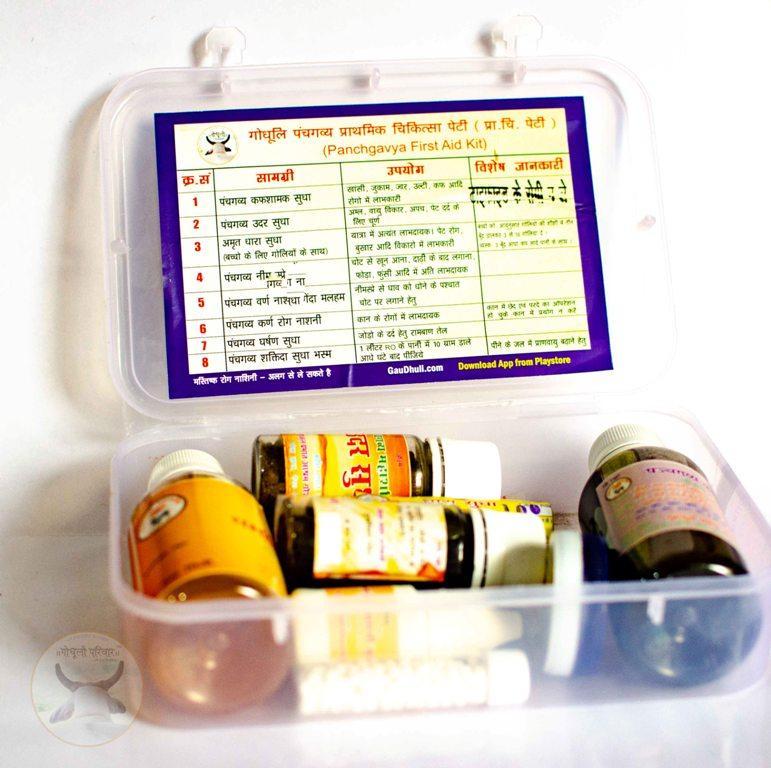 Panchgavya First Aid Kit (PraChi Kit) / पंचगव्य प्राथमिक चिकित्सा पेटी (प्रा-ची पेटी)