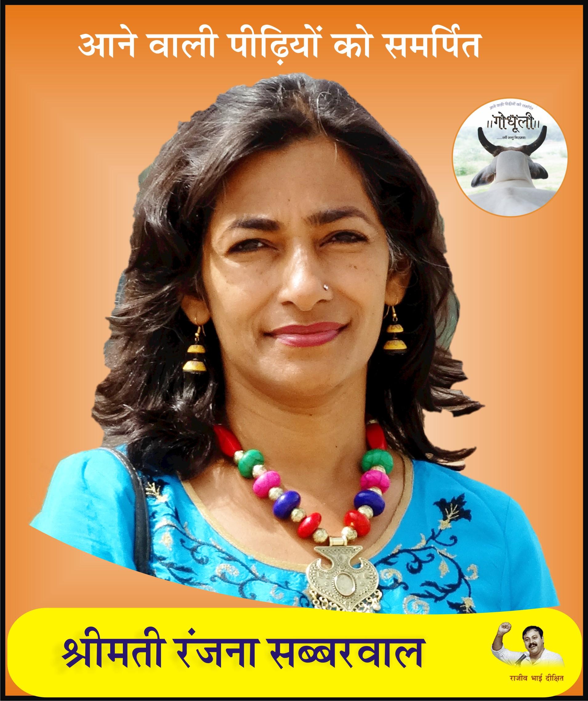 - Ranjana Sabharwal