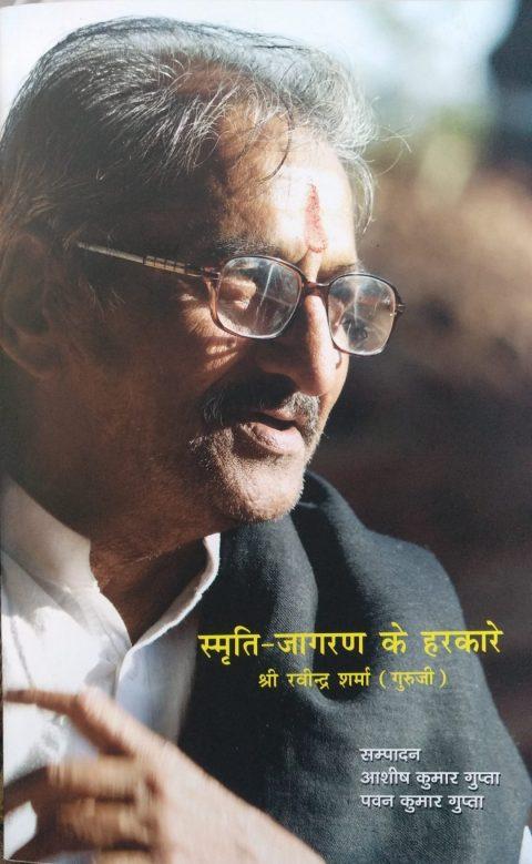 पुस्तक: स्मृति जागरण के हरकारे (गुरुजी रविन्द्र शर्मा जी को समर्पित)