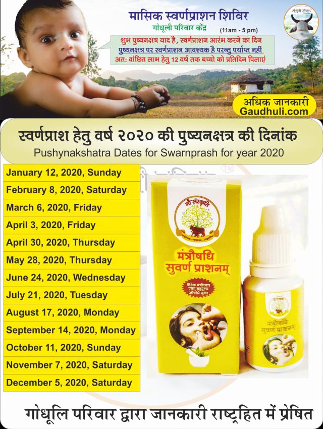 pushya nakshtra dates
